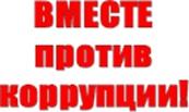 Описание: Картинки по запросу вместе против коррупции картинки  фото